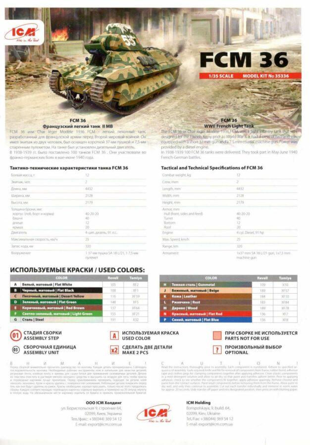 Французский легкий танк FCM 36: 35336: 1/35: ICM: Обзор коробки